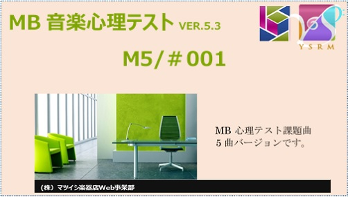 MBVer53 M5-001