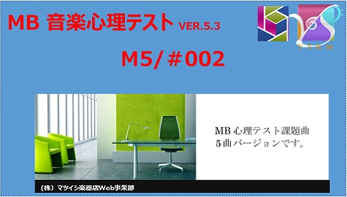 MB音楽心理テストVer53 M5-002b
