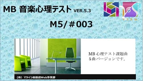 MB音楽心理テスト課題曲Ver53 M5-003
