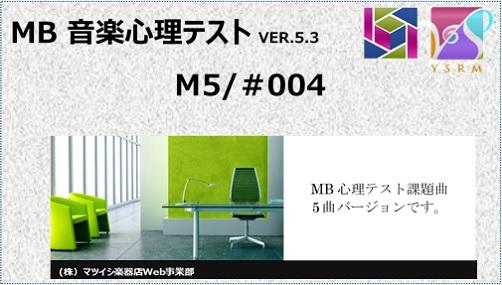 MB音楽心理テストVer53 M5-004