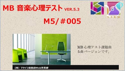 MB音楽心理テストVer53 M5-005