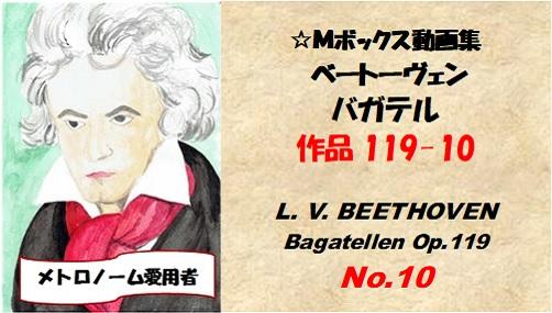 ベートーヴェン バガテル 作品119の10