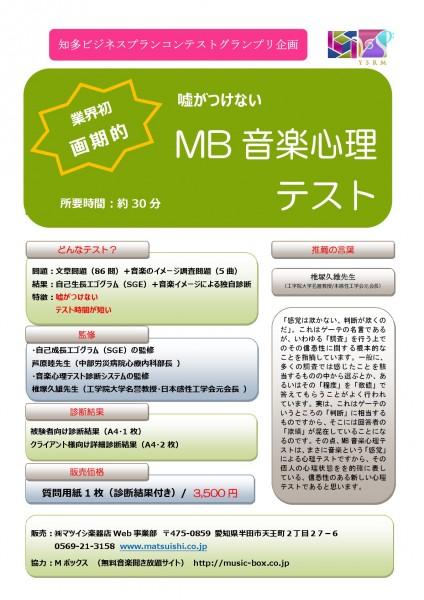 MB音楽心理テストチラシ表