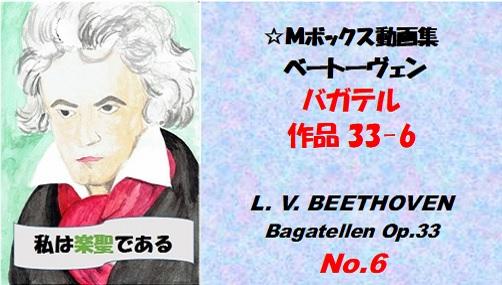 ベートーヴェン バガテル 作品33の6