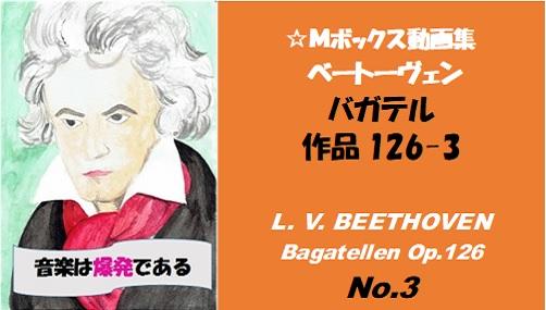 ベートーヴェン バガテル 作品126の3