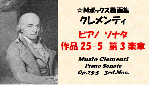 ピアノソナタ作品25-5 3楽章
