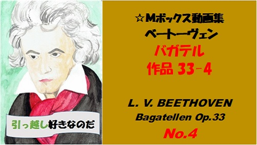 ベートーヴェン バガテル 作品33の4