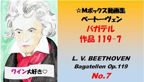 ベートーヴェン バガテル 作品119の7