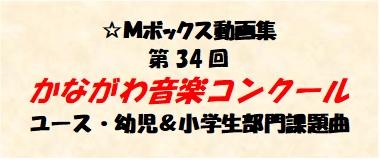 第34回かながわ音楽コンクールユース幼児小学生部門課題曲集