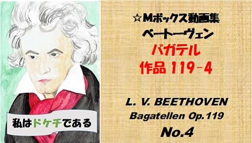 ベートーヴェン バガテル 作品119の4