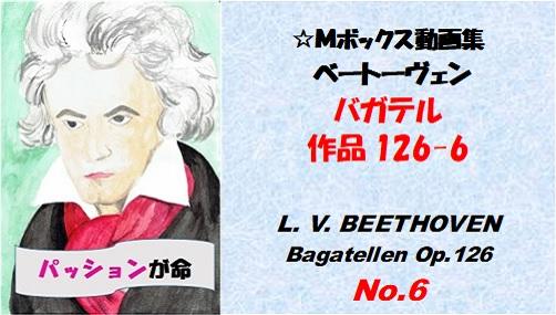 ベートーヴェン バガテル 作品126の6