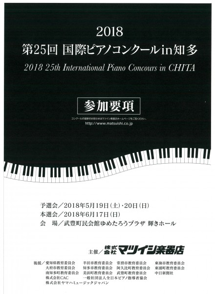 2018第25回国際ピアノコンクールin知多