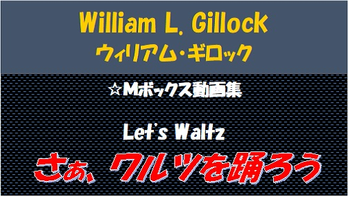 Gillok ギロック さぁ、ワルツを踊ろう