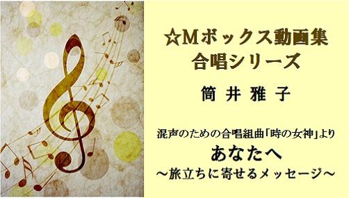 筒井雅子 混声のための合唱組曲「時の女神」より あなたへ ~旅立ちに寄せるメッセージ~