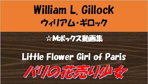 ギロック パリの花売り少女