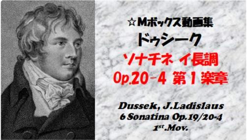 ドゥシーク  Dussek Sonatine op20-4 1st