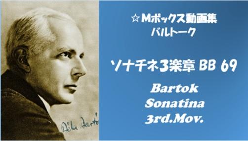 Bartok バルトーク ソナチネ 3楽章