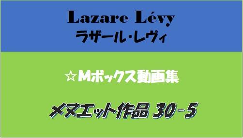 ラザール レヴィ Lazare Lévy メヌエット作品30-5