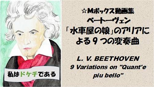 ベートーヴェン Beethoven 水車小屋の娘のアリアによる9つの変奏曲