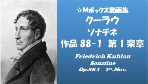 クーラウ ソナチネ Op88-1 1楽章