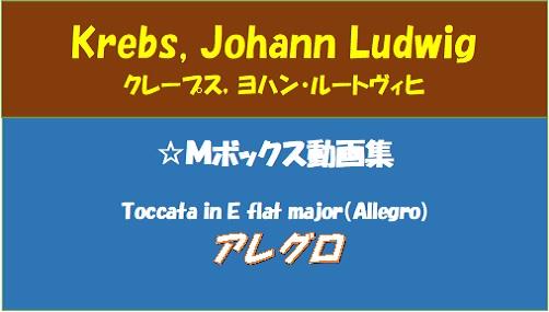 クレープス Krebs アレグロ Toccata in E flat major