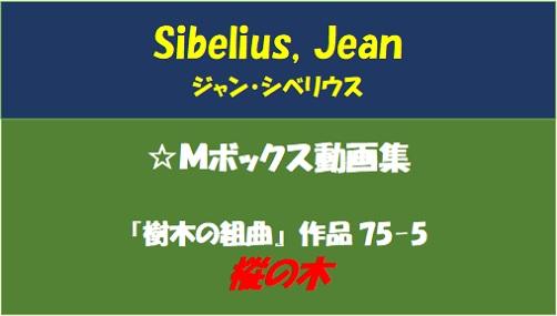 シベリウス 樅の木