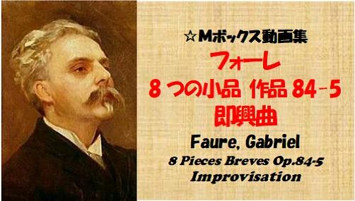 フォーレ 即興曲 84-5