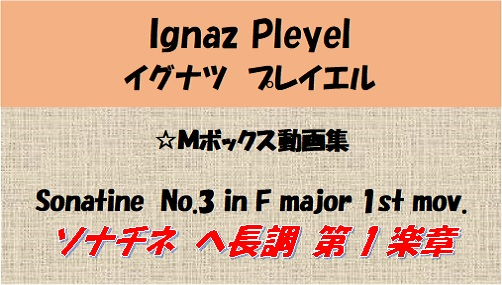 プレイエル Pleyel  ソナチネヘ長調第一楽章