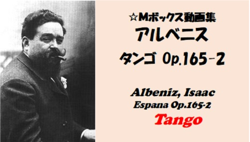 アルベニス Albeniz tanngo165-2