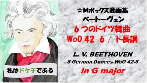 beethoven 6つのドイツ舞曲WoO 42-6