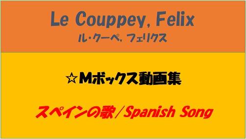 ルクーペ スペインの歌