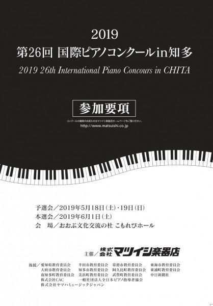 国際ピアノコンクールIN知多2019