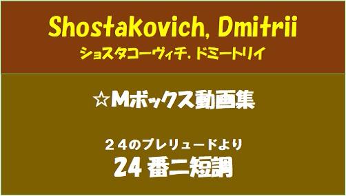 ショスターコービッチ 24のプレリュードより24番