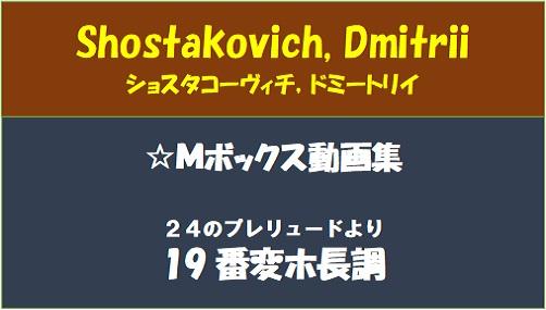 ショスタコービッチ 24のプレリュードより19番
