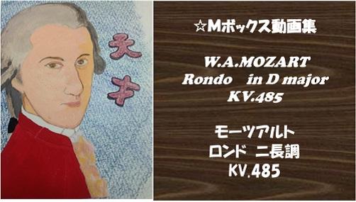 Mozart ロンド KV485
