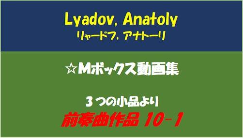 リャードフ 前奏曲Op.10-1 作品10-1