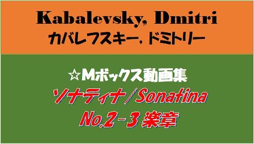 カバレフスキー ソナチネ2番3楽章