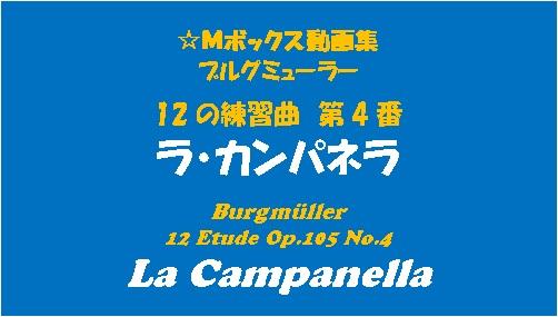 ブルグミューラー 105-4 ラ・カンパネラ