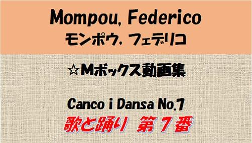 モンポウ Mompou 歌と踊り7番