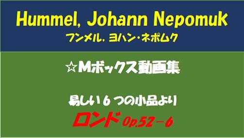 フンメル ロンド 作品52-6
