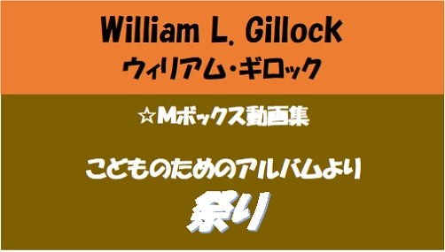 ギロック 祭り