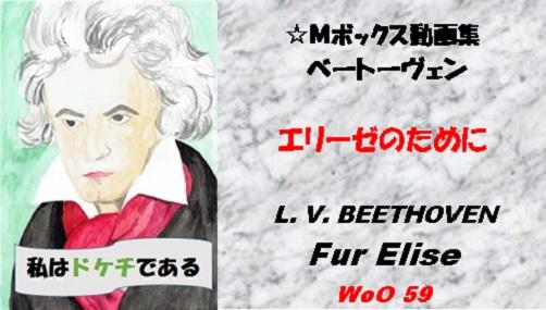 Beethoven  エリーゼのために
