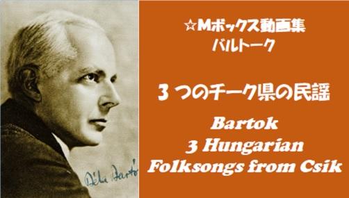 バルトーク BARTOK 3つのチーク県の民謡
