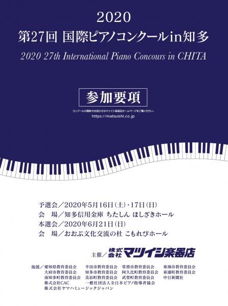 2020国際ピアノコンクールin知多 表紙