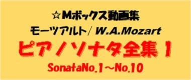 Mozart Sonatas1