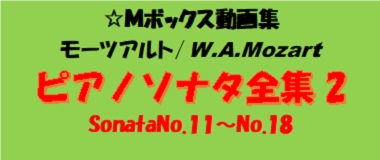 Mozart Sonatas2