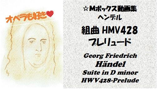 ヘンデル HMV428-Prelude