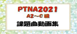 2021PTNA A2-C