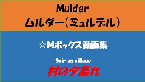 ムルダー 村の夕暮れ
