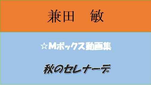 兼田敏 秋のセレナーデ